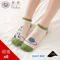 貝柔 柔棉萊卡貓日記船型襪-等待(6入)