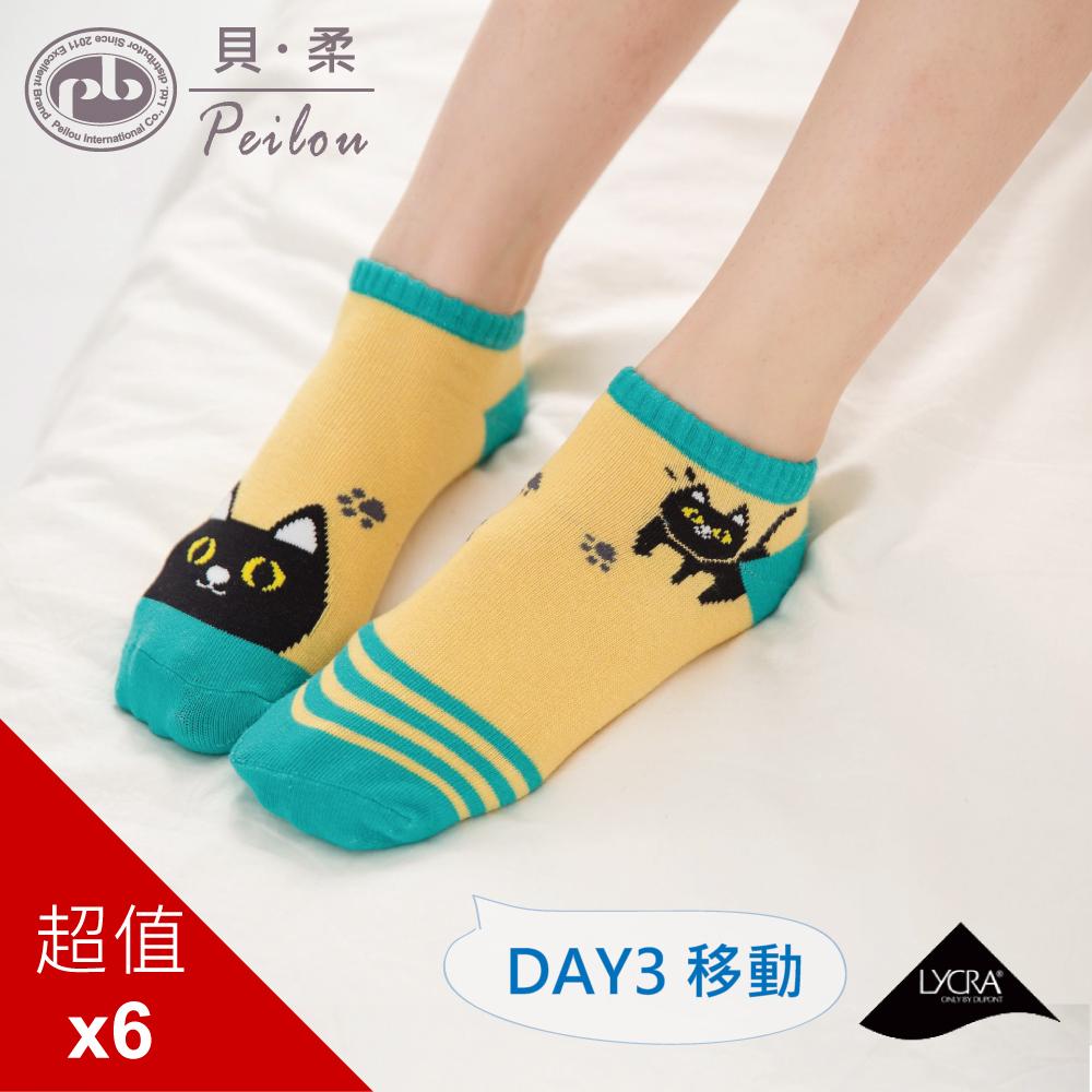 貝柔 柔棉萊卡貓日記船型襪-移動(6入)