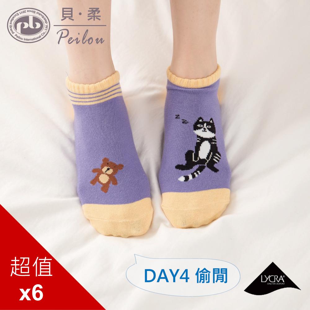 貝柔 柔棉萊卡貓日記船型襪-偷閒(6入)