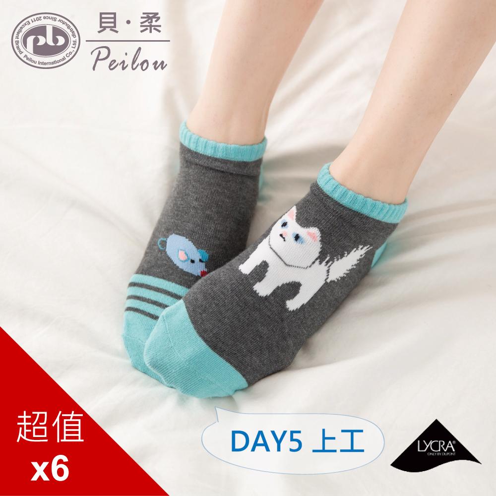 貝柔 柔棉萊卡貓日記船型襪-上工(6入)