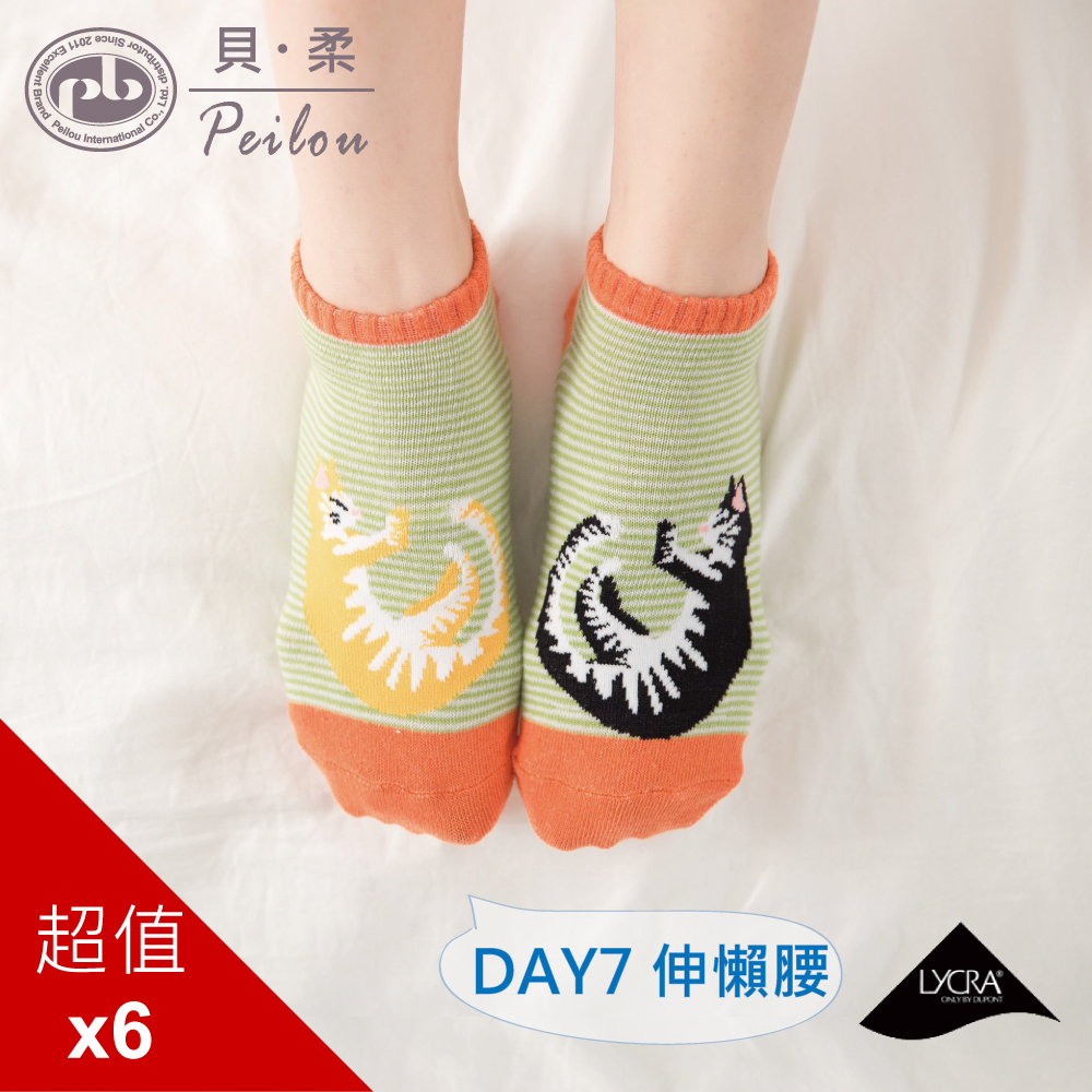 貝柔 柔棉萊卡貓日記船型襪-伸懶腰(6入)