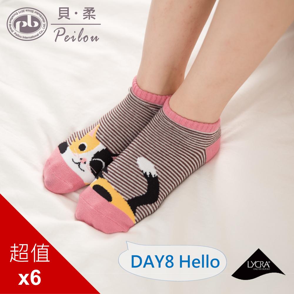 貝柔 柔棉萊卡貓日記船型襪-Hello (6入)