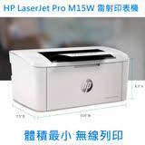 HP LaserJet Pro M15w 無線黑白雷射印表機 ★加送影印紙1包