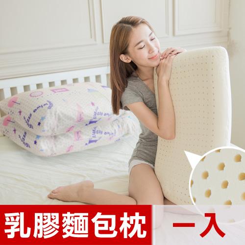 【米夢家居】夢想家園系列-成人專用~馬來西亞進口純天然麵包造型乳膠枕(白日夢)一入
