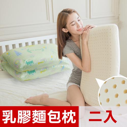 【米夢家居】夢想家園系列-成人專用~馬來西亞進口純天然麵包造型乳膠枕(青春綠)二入