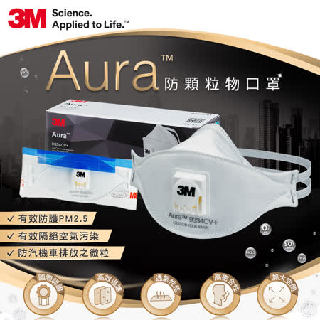 (任選)3M Aura 9334CV+ 防顆粒物口罩 7100146966