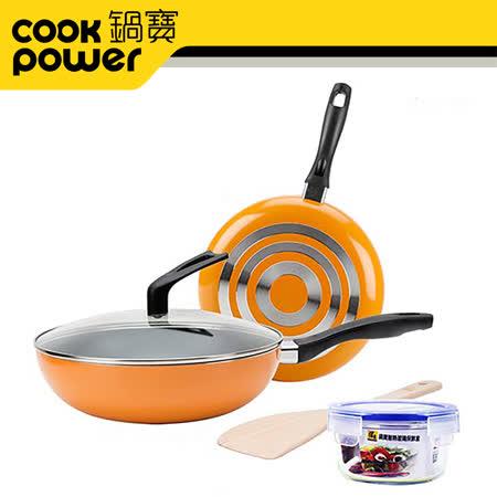 鍋寶 金鑽雙鍋+保鮮盒超值組