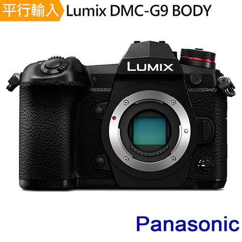 Panasonic LUMIX DMC-G9 單機身*(中文平輸)-送SD64G-C10+專屬鋰電池+單眼相機包+中型腳架+防潮箱+減壓背帶+專屬拭鏡筆+強力大吹球+清潔組+高透光保護貼