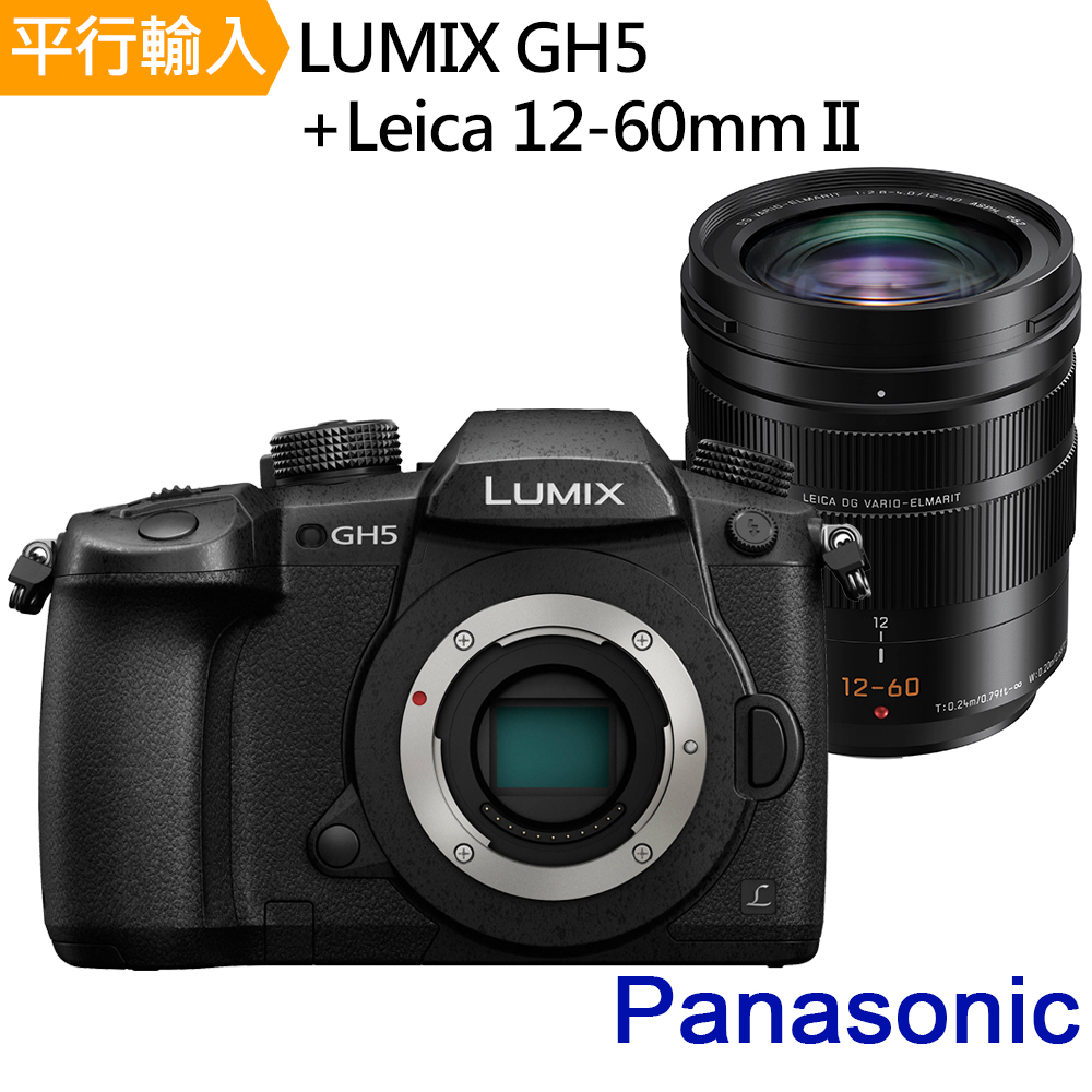 Panasonic LUMIX GH5 +12-60mm II*(平輸)-送64G-C10記憶卡+副電+單眼相機包+減壓背帶+YINGNUOST鋁合金大腳架+大吹球+細毛刷+拭鏡布+清潔液組+保護貼