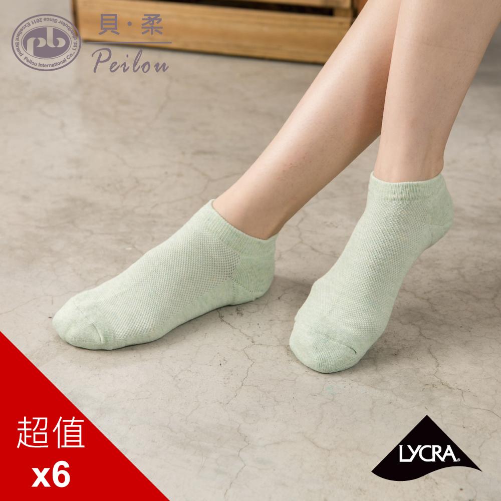 (快速出貨)貝柔萊卡柔棉氣墊船型襪(女)_麻花素色(6入)(多色可選)