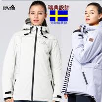 戶外趣<BR/>國際專業極地雪衣極暖加厚防風外套