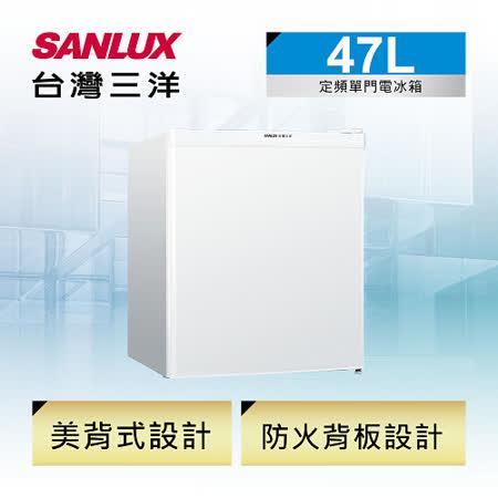 【台灣三洋SANLUX】47公升單門冰箱(SR-B47A5)