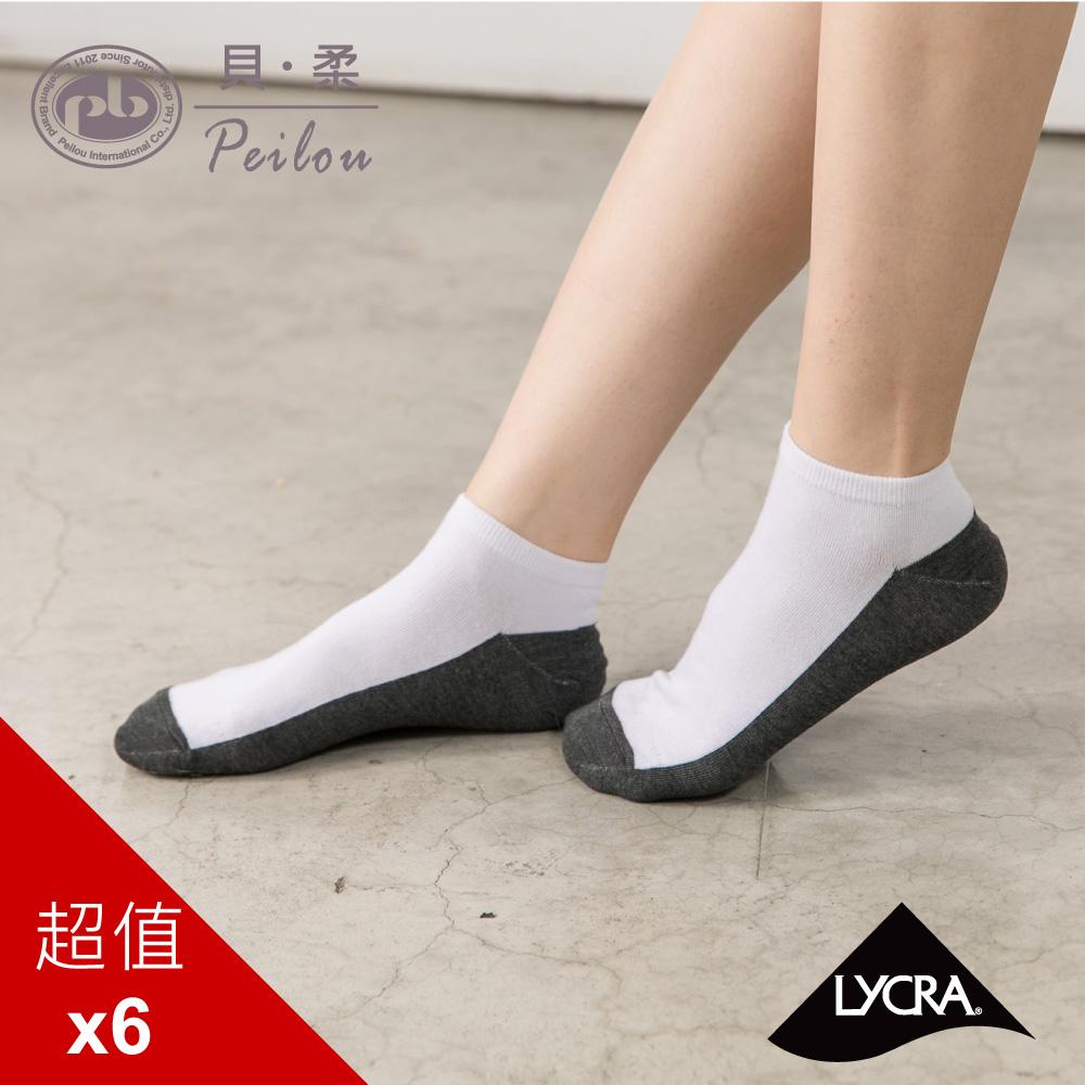 (女)貝柔萊卡細針編織學生襪-船型襪(一般6入)(4色可選)