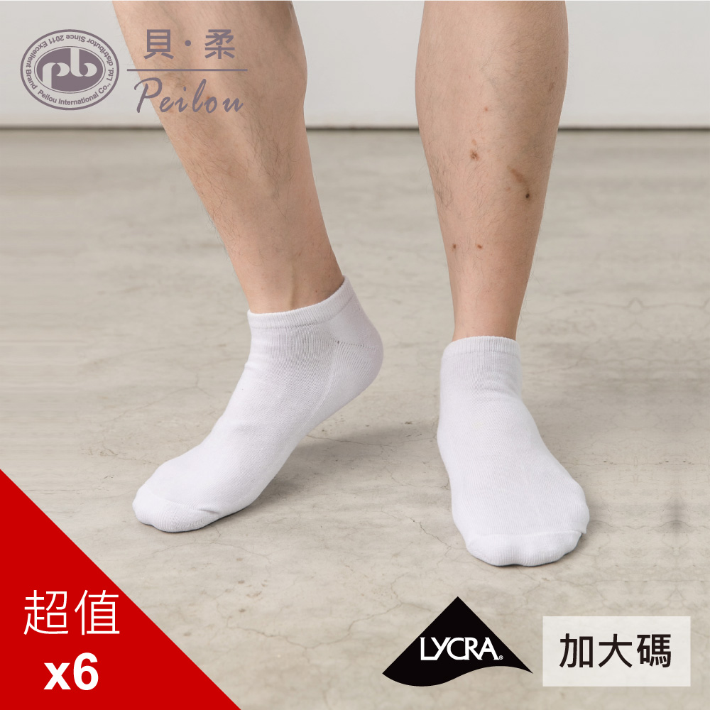 (男)貝柔萊卡細針編織學生襪-船型襪(加大6入)(4色可選)