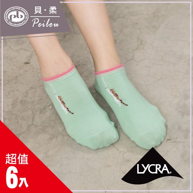 貝柔毛小孩萊卡船型襪-頑皮貓(6入)(6色可選)