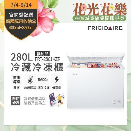 富及第Frigidaire 280L  冷凍櫃 FRT-2801KZR