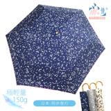【雨之情】日本花布包邊小彎頭折傘- 3款-極輕量/防曬/抗UV/晴雨傘(選款不挑色)