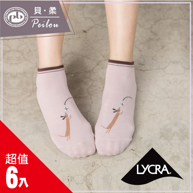 貝柔毛小孩萊卡船型襪-調皮狗(6入)(6色可選)