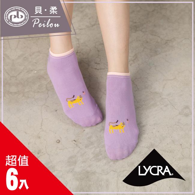 貝柔毛小孩萊卡船型襪-好奇貓(6入)(6色可選)