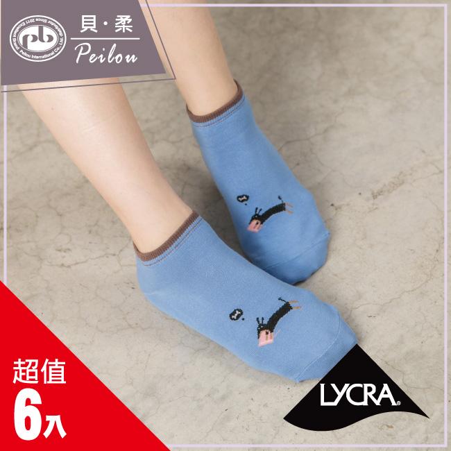 貝柔毛小孩萊卡船型襪-懶惰狗(6入)(6色可選)