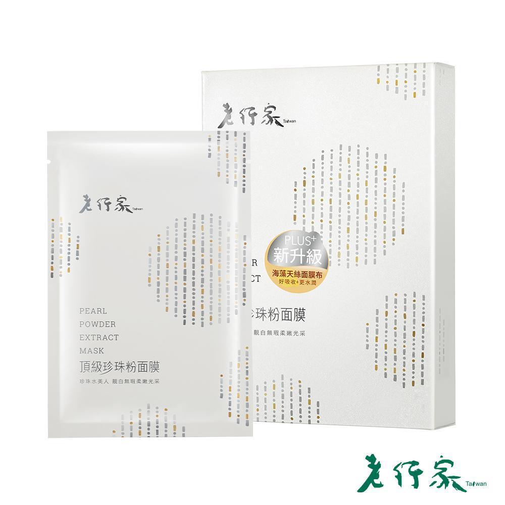 【老行家】頂級珍珠粉面膜(5片/盒)2盒組