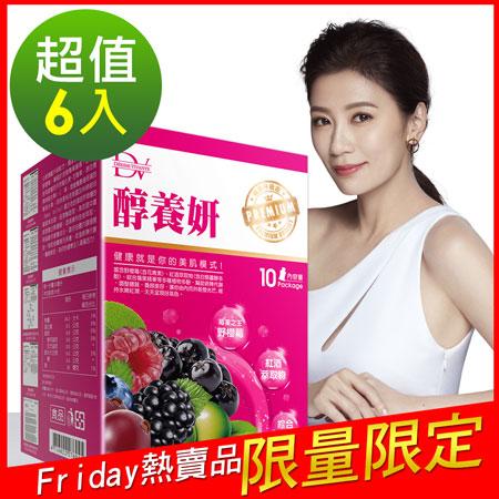 DV 笛絲薇夢 網路暢銷新升級-醇養妍x6盒(野櫻莓)