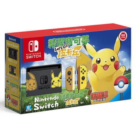 Nintendo Switch 同捆機  Let's Go!皮卡丘