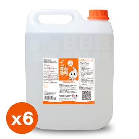 生發 清菌酒精75% 乙類成藥(4公升/桶 x6桶)