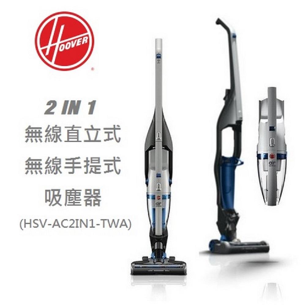 『HOOVER』☆ 胡佛 2合1無線直立式手提吸塵器 HSV-AC2IN1-TWA