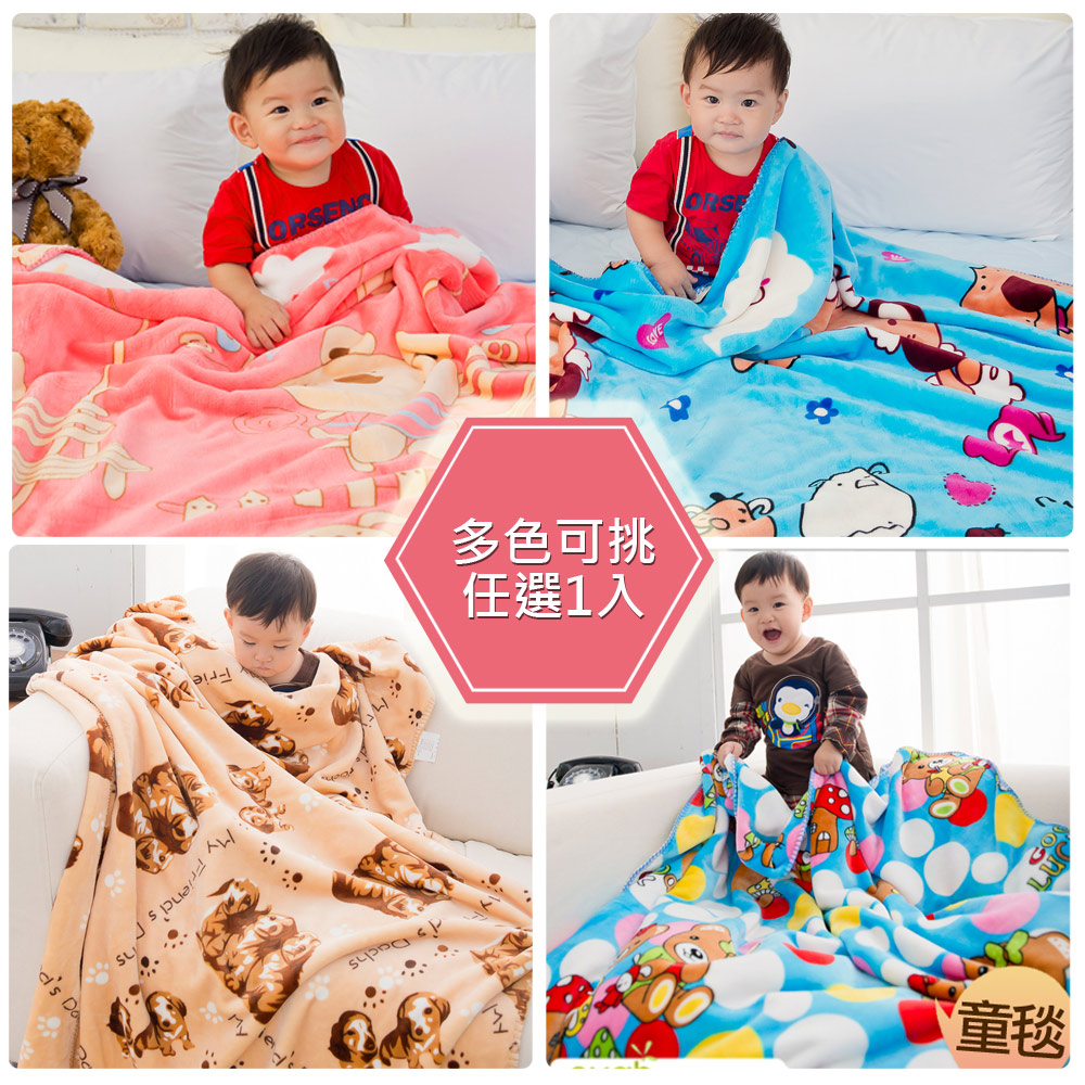 【eyah】頂級超舒柔雙面雪貂絨童毯/嬰幼兒毯-多色任選1入