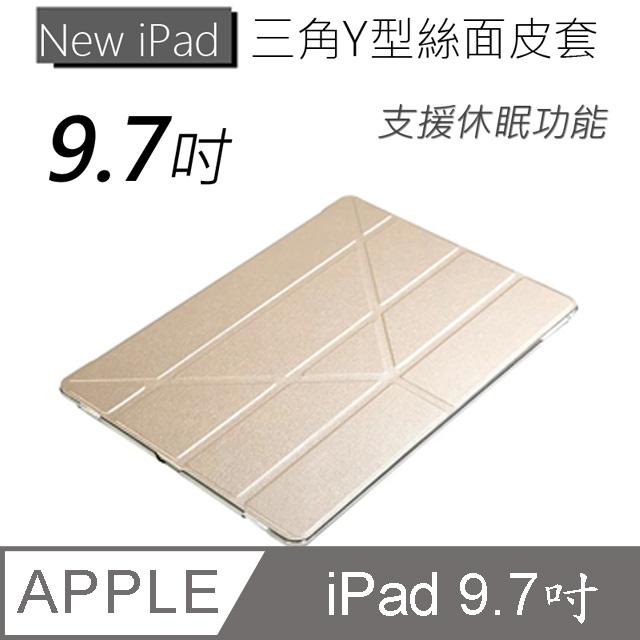 New iPad 9.7吋絲紋Y型三角折疊保護皮套-2017年版