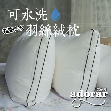 【Adorar愛朵兒】可水洗純棉柔軟科技羽絲絨枕(1入)