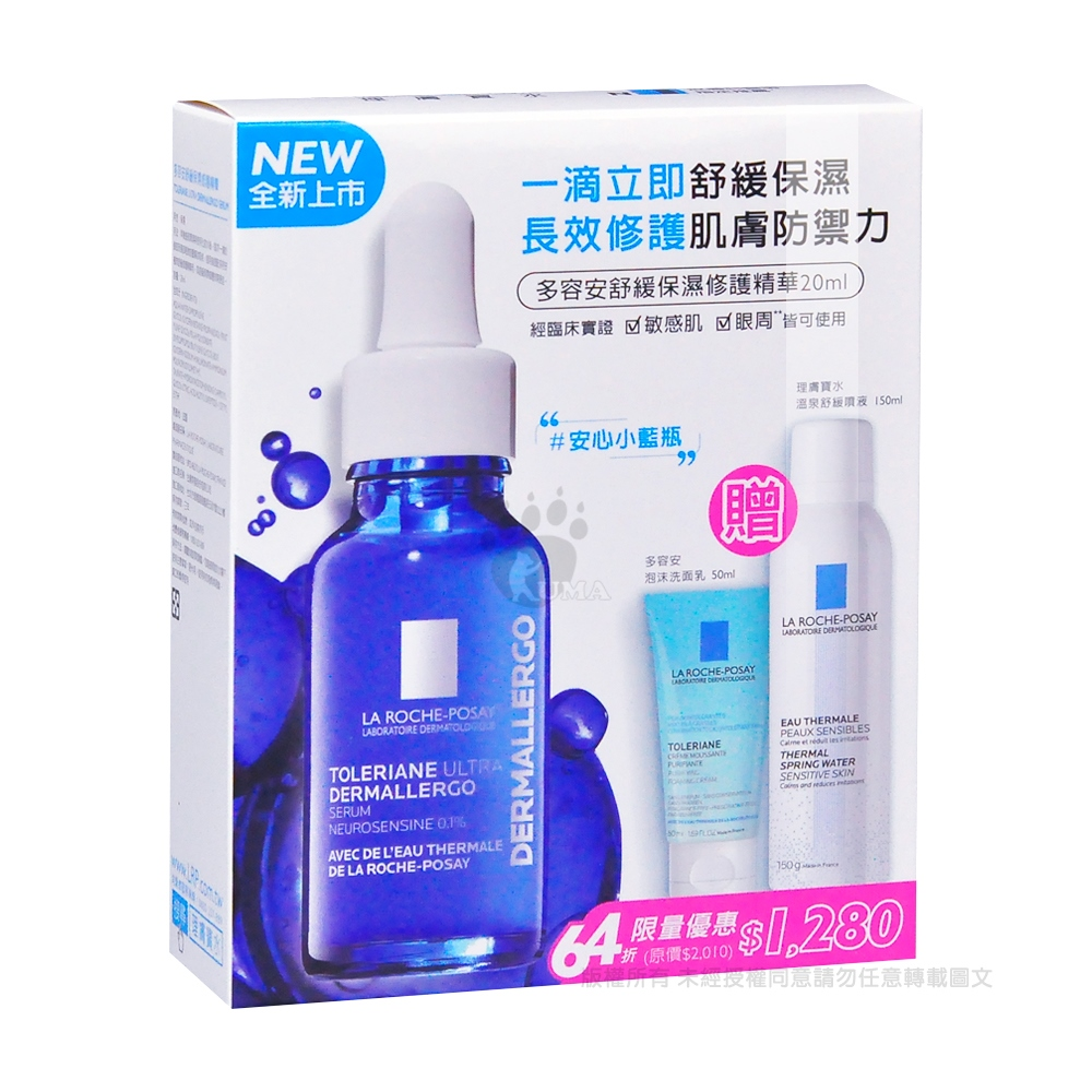 (男女適用) 理膚寶水全護水感清透防曬露2罐 (加贈多容安洗面乳125ml)