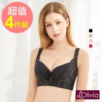 Olivia<BR>無鋼圈大尺碼內衣