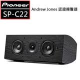 【Pioneer 先鋒】SP-C22 Andrew Jones 認證揚聲器