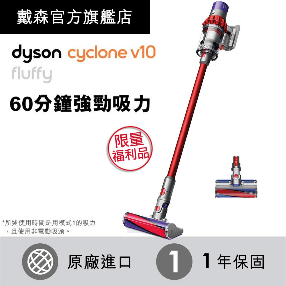 【極限量福利品】dyson Cyclone V10 Fluffy SV12無線吸塵器(紅色款)