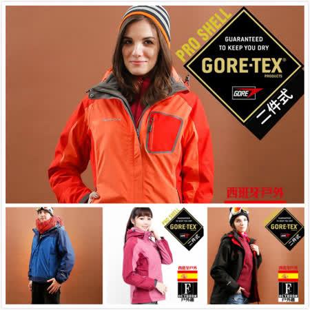 GORETEX二合一兩件式 內刷毛高防水防風外套
