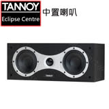 【TANNOY】Eclipse Centre 中置喇叭