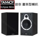 【TANNOY】Eclipse Mini 迷你 書架型喇叭