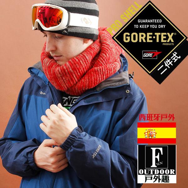 【西班牙-戶外趣】歐洲極地禦寒原裝男GORETEX二合一 兩件式內刷毛高防水防風外套(GTX-002M 藏青)