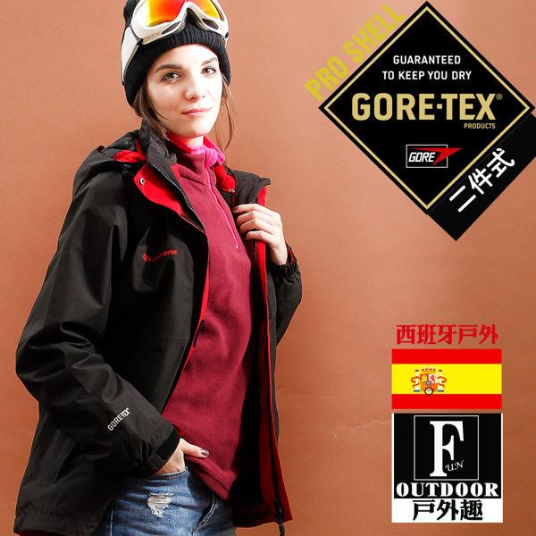 【西班牙-戶外趣】歐洲極地禦寒原裝女GORETEX二合一 兩件式內刷毛高防水防風外套(GTX-004W 黑色)