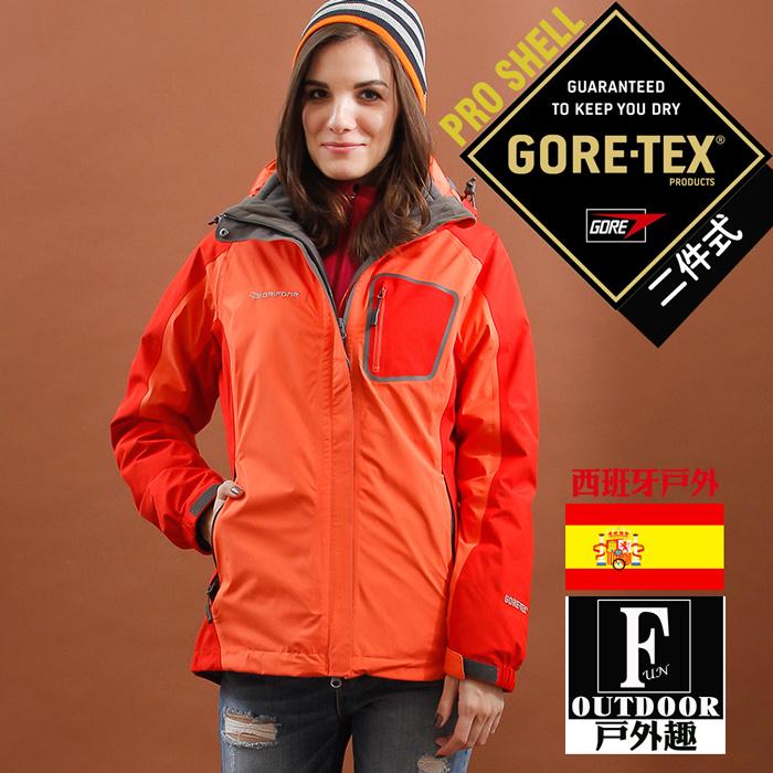 【西班牙-戶外趣】歐洲極地禦寒原裝女GORETEX二合一 兩件式內刷毛高防水防風外套(GTX-006W 粉橘)