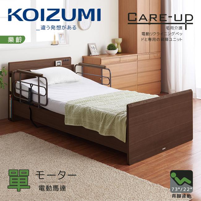【KOIZUMI】CARE-UP單馬達居家電動床(兩色可選)
