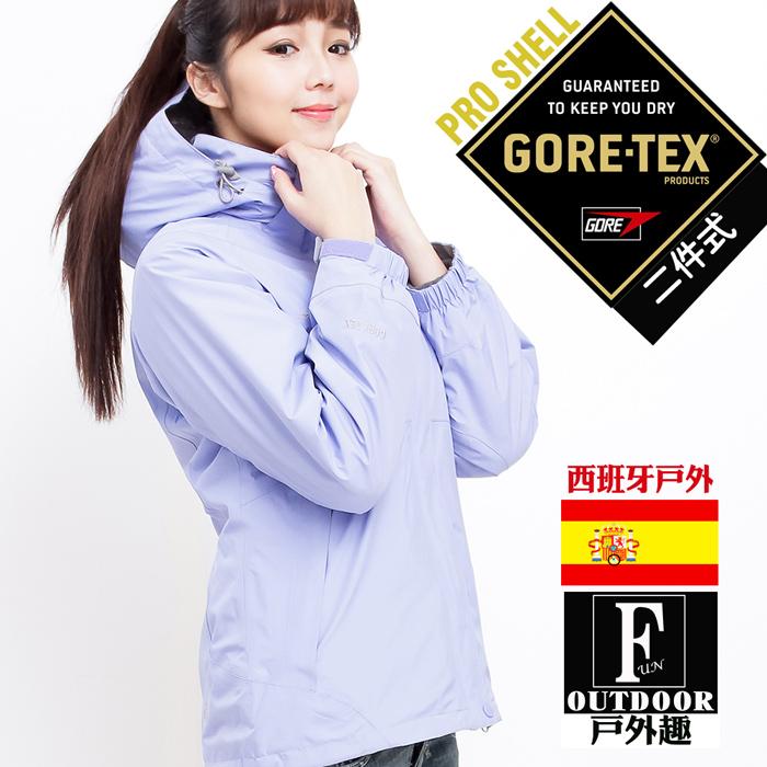 【西班牙-戶外趣】歐洲極地禦寒原裝女GORETEX二合一 兩件式內刷毛高防水防風外套(GTX-004W 薰衣草)