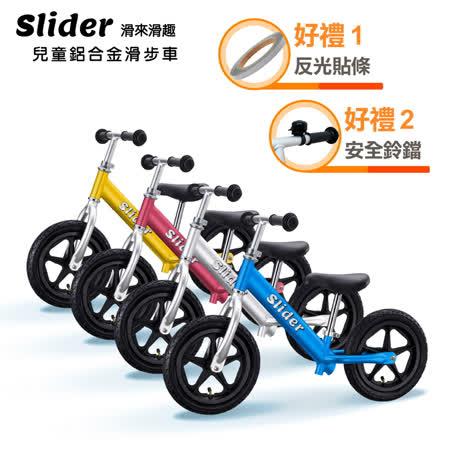 Slider 2-5歲兒童鋁合金滑步車