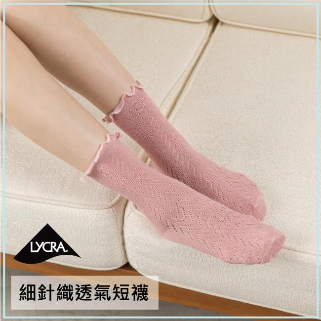 貝柔日系萊卡細針編織短襪_荷葉邊(單入)