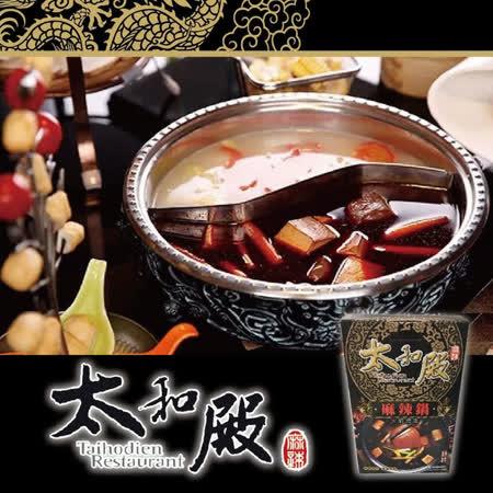 【太和殿】 麻辣湯底禮盒 2050G