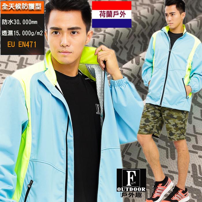 【戶外趣】男薄款-類Goretex高防水2.5L全天候防護輕量外套(BMJ002 淺藍)