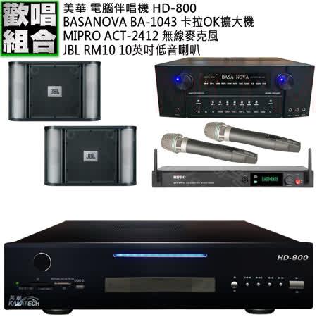 【美華 Kalatech】HD-800 點歌機2TB+BA-1043+ACT-2412+RM10