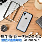 犀牛盾 Apple iPhone XR (6.1吋) 新一代 MOD NX 邊框背蓋兩用殼